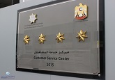 Estemarat acheived four star for the best customers services center